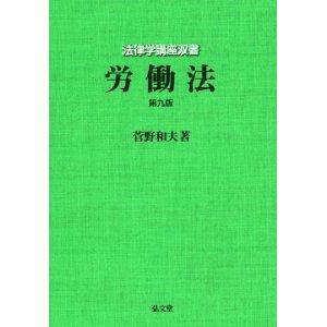 菅野和夫著「労働法」第9版(有斐閣)