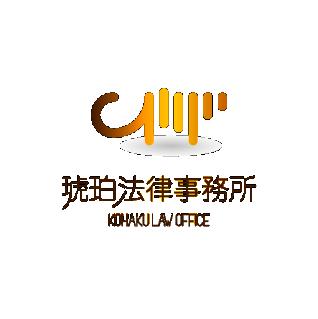 琥珀法律事務所・ロゴ画像