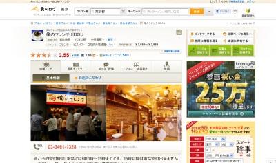 食べログの「オレのフレンチEBISU」ページ